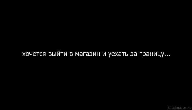Выйти из Москвы и уехать за границу