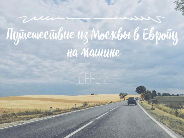 iz-Moskvi-v-Evropu-na-mashine-den-2
