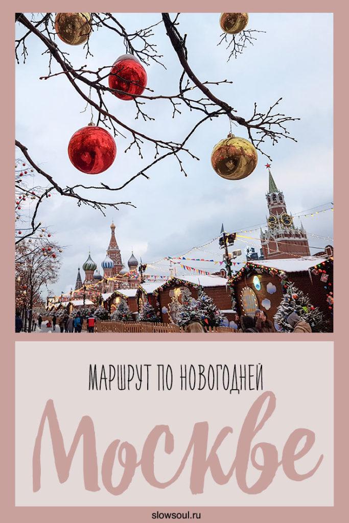Маршрут по рождественским ярмаркам Москвы с картой. Полное описание маршрута с остановками. Гид по фестивалю Путешествие в Рождество.