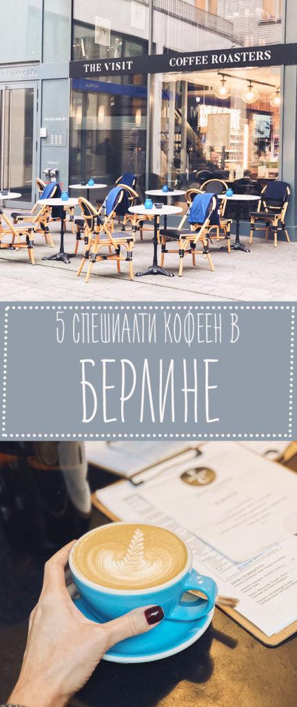 5 coffeeshops in Berlin | 5 кофеен в Берлине