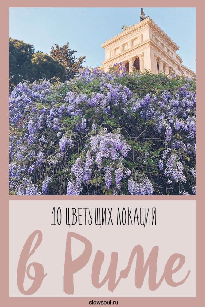 Цветение в Риме: 10 локаций