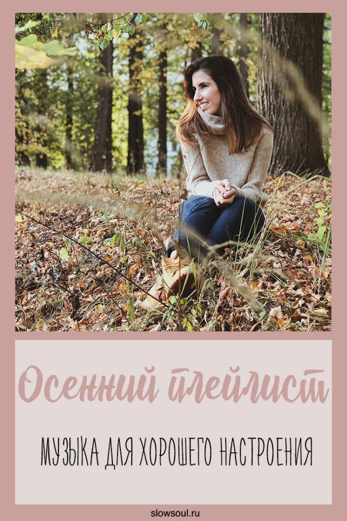 Осенний плейлист. Осенний плейлист 2018. Плейлист осени. Осенние песни. Песни для осеннего настроения. Песни осени. Плейлист на осень.