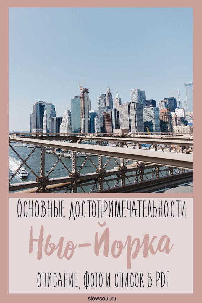 Достопримечательности Нью-Йорка с фото и кратким описанием. Что посмотреть в Нью-Йорке за неделю. Достопримечательности нью йорка фото. Неделя в Нью-Йорке.