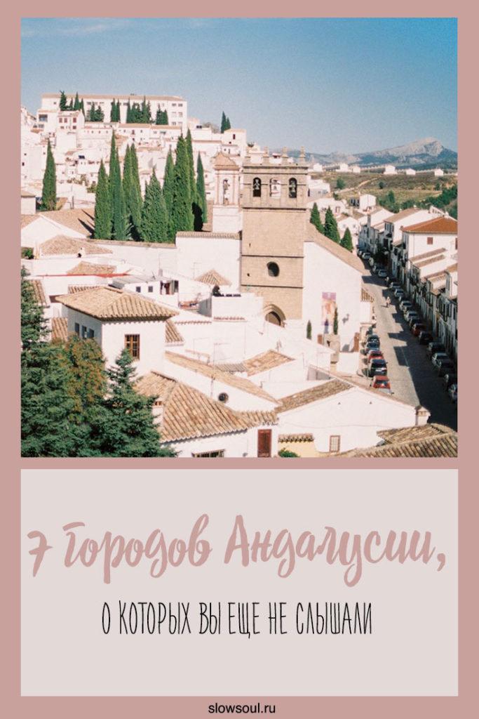 Города Андалусии. Белые города Испании. Что посмотреть в Андалусии. Красивые города Испании. Путешествие по Андалусии. Андалусия достопримечательности.