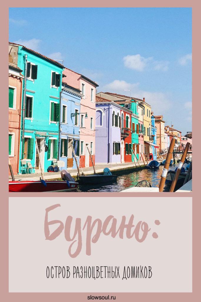 Остров Бурано Венеция. Бурано как добраться? Бурано Венеция фото. Как добраться до Бурано из Венеции. Достопримечательности Бурано. Разноцветные домики Бурано.