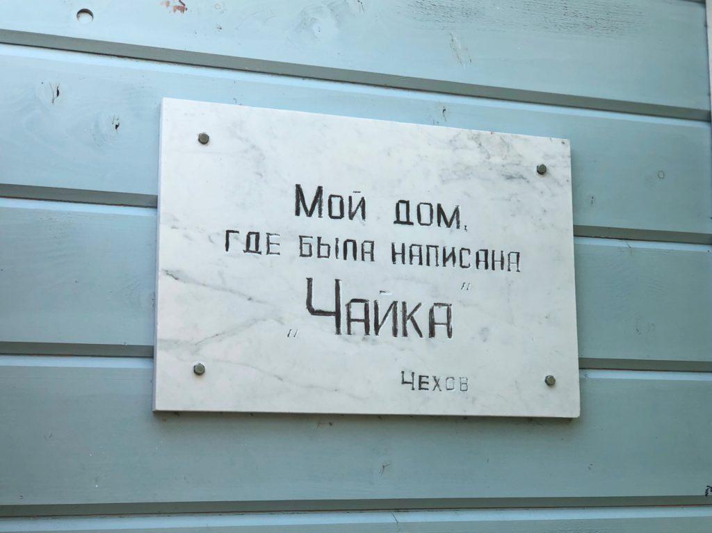 Усадьба А.П. Чехова Мелихово