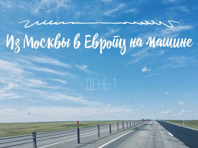 Iz-Moskvi-v-Evropu-na-mashine