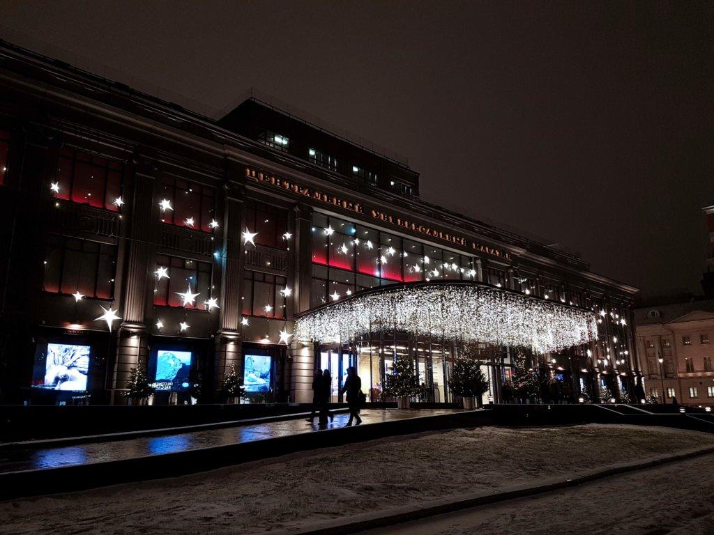 ЦУМ Москва