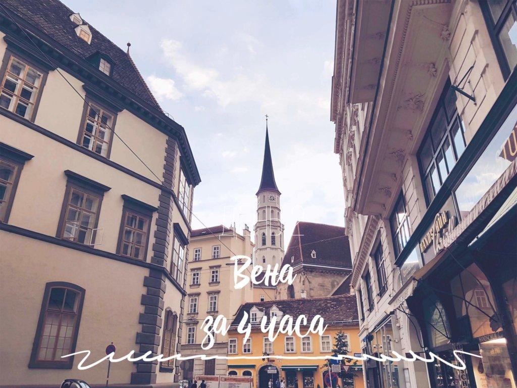 Что посмотреть в Вене за 4 часа?