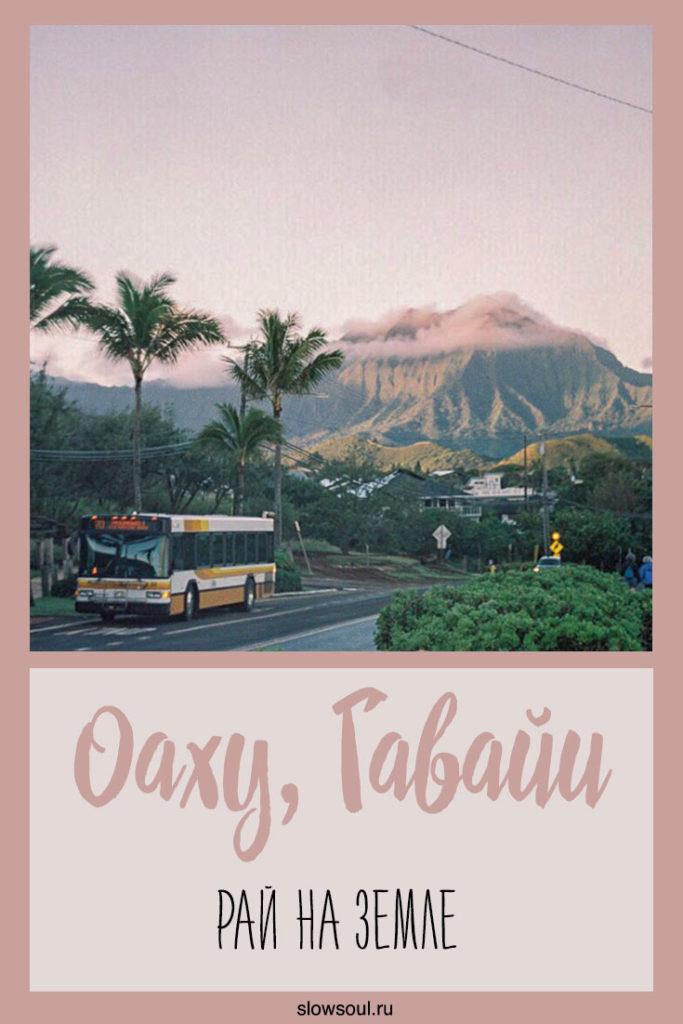 Slow Soul   Гавайи, остров Оаху. Гавайские острова. Достопримечательности Гавайев. Отдых на Гавайях. Как добраться на Гавайи.
