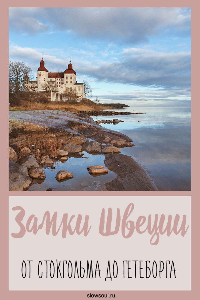 Замки Швеции. Уппсальский замок. Замок Скоклостер. Замок Эребру. Замок Лекё. Замок Stora Sundby. Замок Грипсхольм