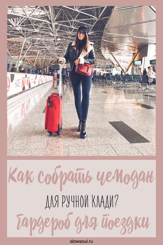 Как собрать чемодан для ручной клади? Как собрать чемодан в поездку? Гардероб для путешестий. Что надеть в самолет? Как складывать вещи в чемодан?