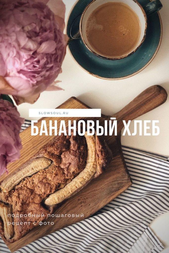 Банановый хлеб в духовке пошаговый рецепт с фото.