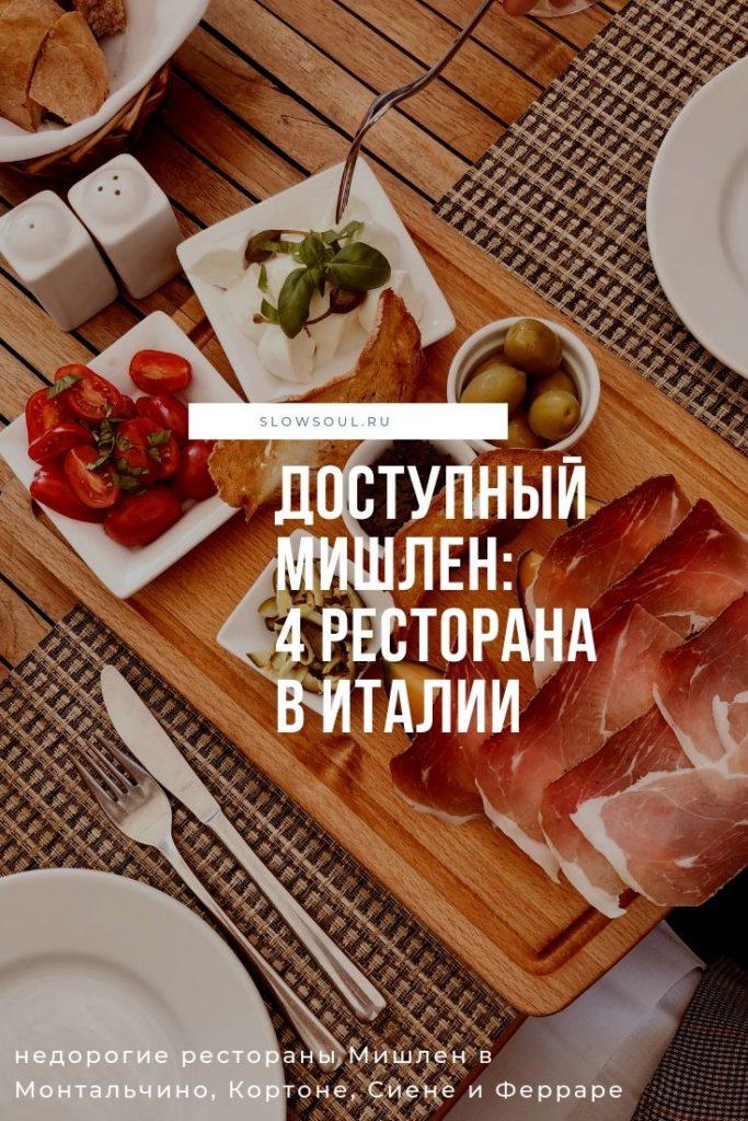Рестораны Мишлен в Италии. Недорогие рестораны Мишлен в Италии. Рестораны Мишлен в Монтальчино, Кортоне, Сиене и Ферраре.