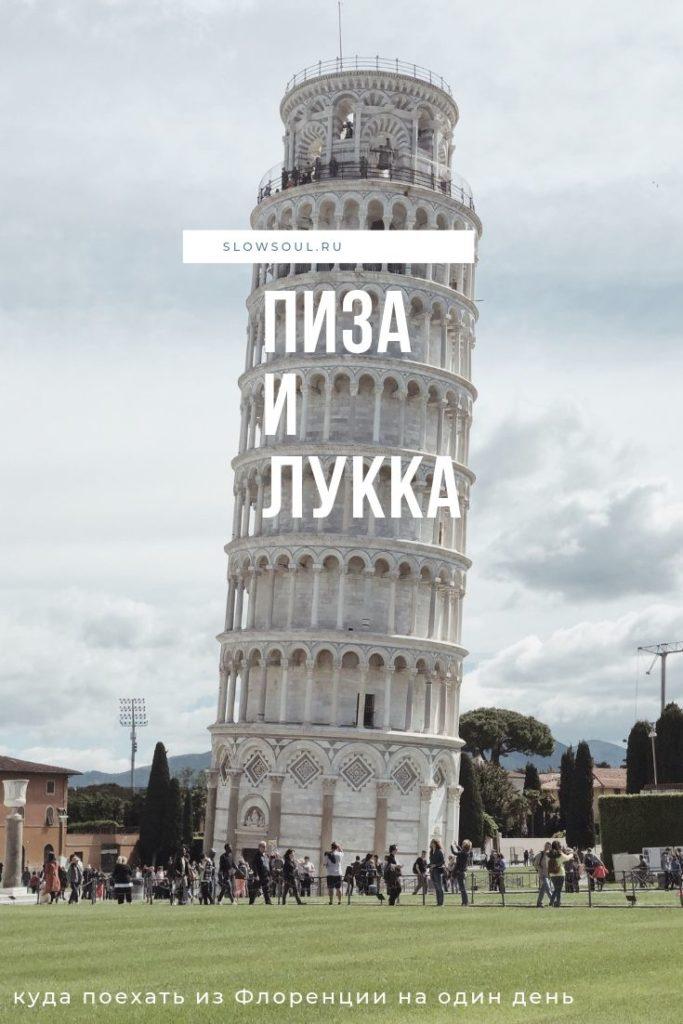 Пиза что посмотреть. Пизанская башня фото