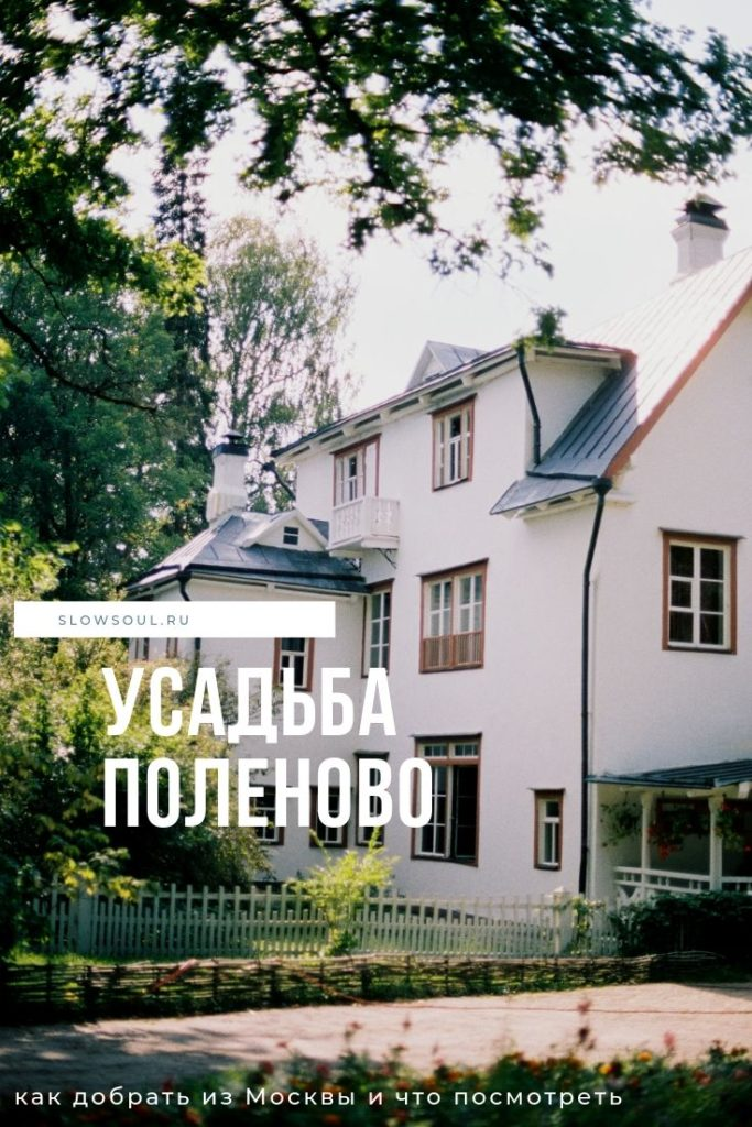 Музей-усадьба Поленово. Что посмотреть, как добраться, отзыв, фото. Таруса и Поленово. Поленово Тульская область. Поленово усадьба как добраться.