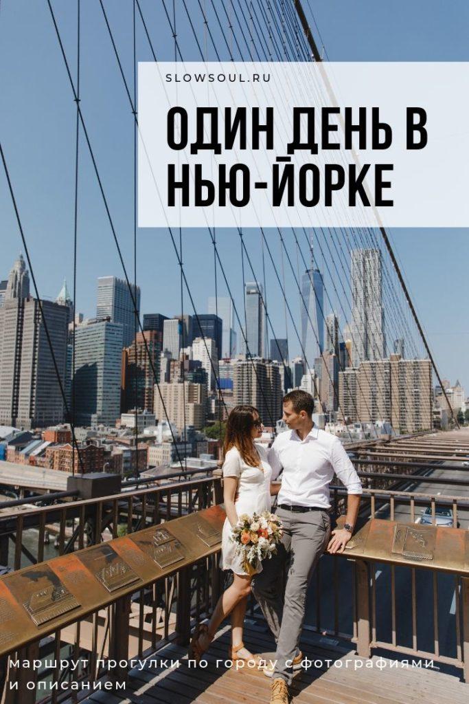 24 часа в Нью-Йорке маршрут. Как провести один день в Нью-Йорке. Сохо. Таймс Сквер. Парк Хай Лайн. Фото Нью-Йорка. Маршурт по Нью-Йорку на один день.