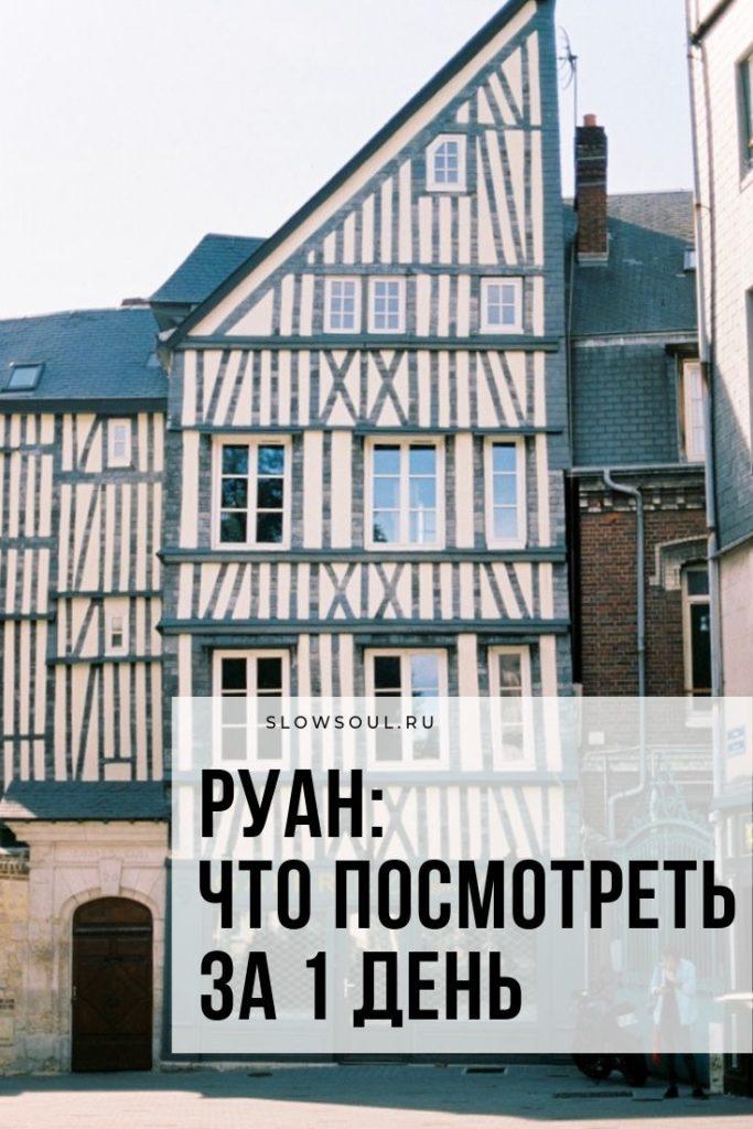 Руан Нормандия: как добраться, достопримечательности, фото, рестораны Руана. Где поесть в Руане. Руанский Собор. Руан за один день. Что посмотреть в Руане?