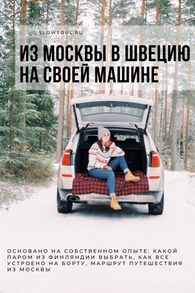 Как купить билеты на паром в Стокгольм со своей машиной. Паром Vikin Line Турку Стокгольм. Регистрация и погрузка на паром в Турку. Паром Viking Grace.