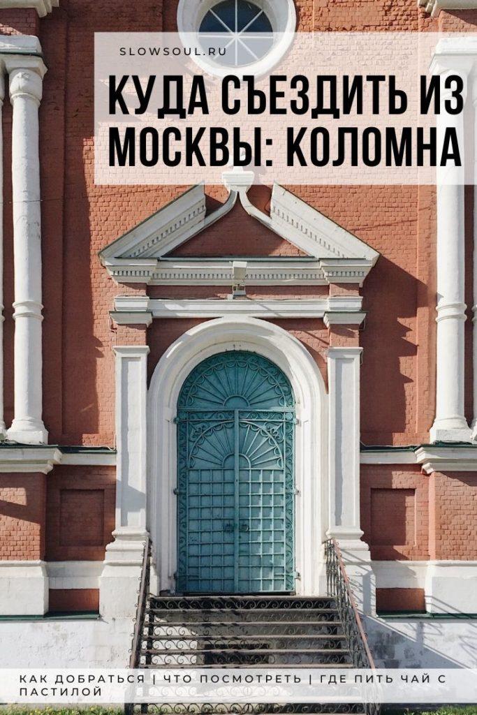Куда поехать из Москвы на выходные. Коломна из Москвы на один день. Что посмотреть в Коломне. Достопримечательности Коломны.