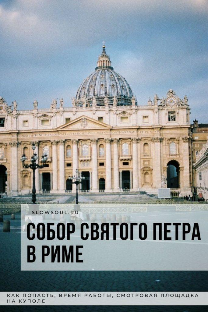 Собор Святого Петра в Риме. Как попасть. Часы работы. Купол собора Святого Петра. Билеты в собор Святого Петра в Риме. Смотровая площадка Ватикан.