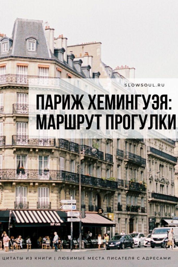 Любимые места Хемингуэя в Париже. Клозери де Лила. Квартира Хемингуэя в Париже. Ресторан Мишо в Париже. Где жил Хемингуэй в Париже. Париж Хемингуэя.
