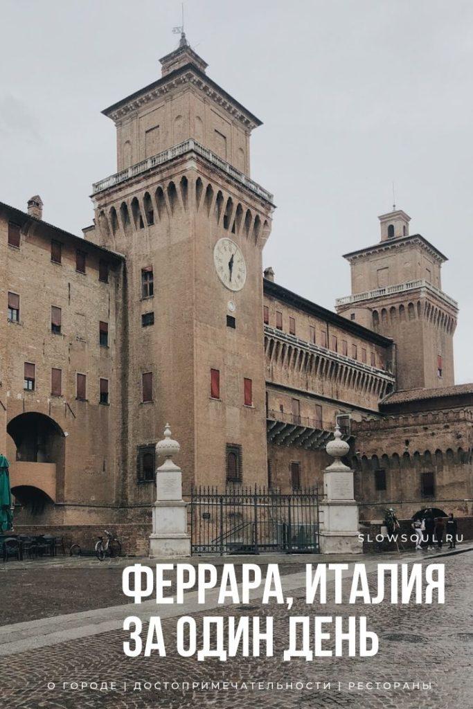 Феррара город Италия. Интересные города Италии.
