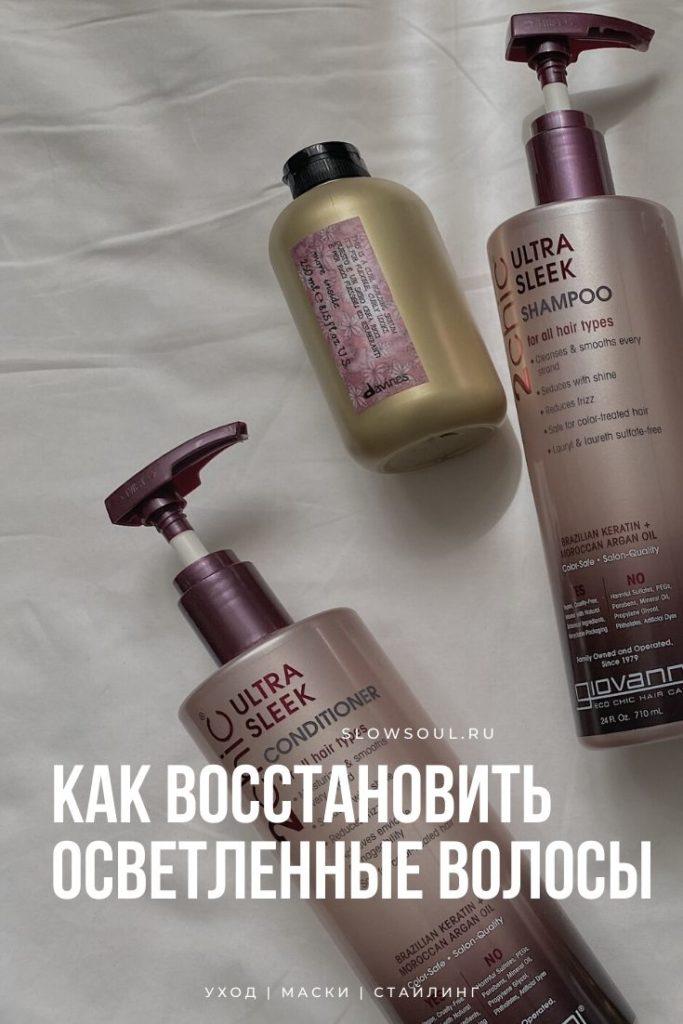 Как восстановить осветленные волосы: шампунь, кондиционер, маска. Olaplex 3 честный отзыв и правила применения. Уход и стайлинг для волос.