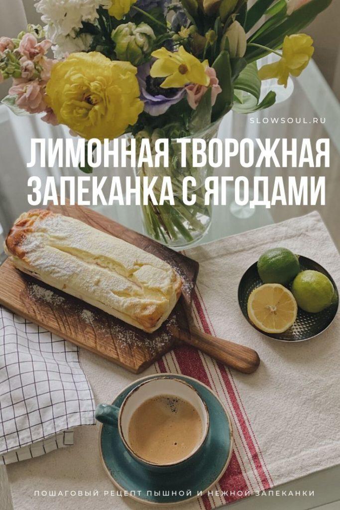 лимонная творожная запеканка с ягодами в духовке рецепт