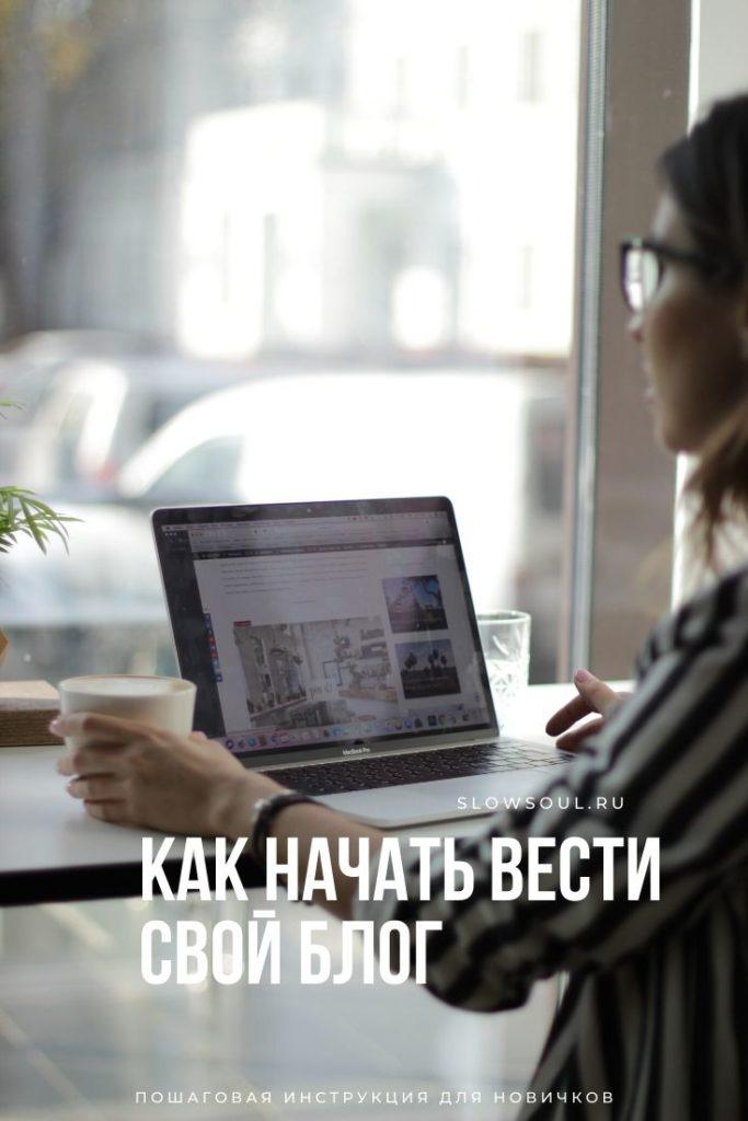 Как создать свой блог: пошаговая инструкция. Как выбрать тему блога. Название блога и доменное именя. Покупка хостинга. Заработок на блоге.