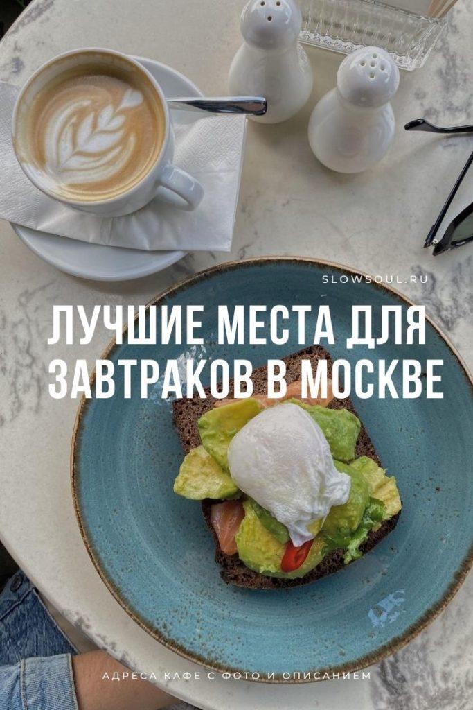 Места для завтрака в Москве. Где позавтракать в Москве. Завтраки В Москве недорого. Вкусные завтраки в Москве. Самые вкусные сырники в Москве