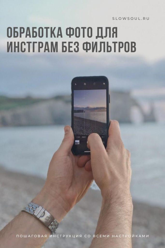 Как просто обрабатывать фотографии в одном приложении. Обработка без фильтров и пресетов. Как красиво обработать фотографии в VSCO. Эстетичная обработка