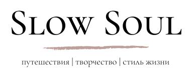 Slow Soul