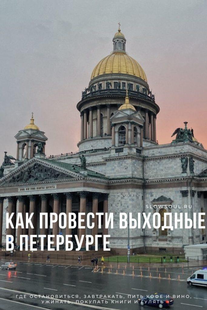 Где позавтракать в Санкт-Петербурге. Вкусные рестораны Петербурга. Где остановиться в Петербурге с видом на Исакий. Куда съездить из Петербурга.