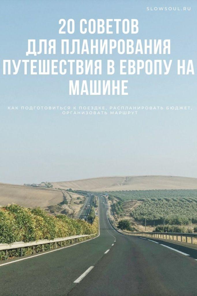 Как спланировать путешествие в Европу из Москвы на своей машине. Из России в Европу на машине. Страховка на машину для Европы. В Европу на машине что нужно.