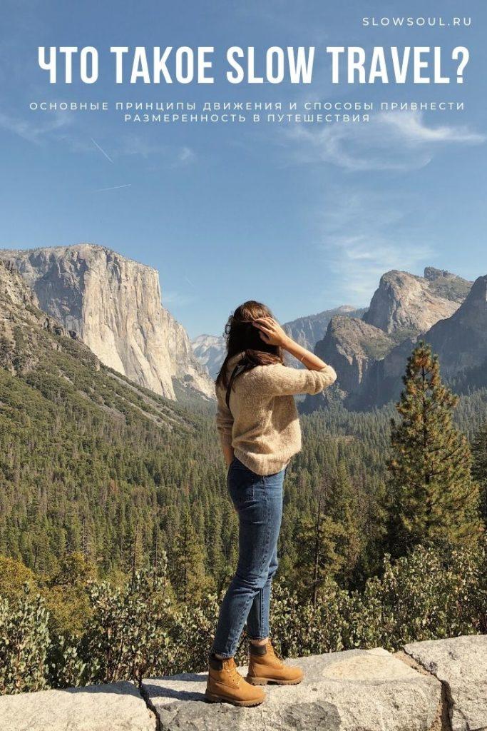 Что такое Slow Travel? Основные принципы slow living движения. Что такое slow living? Как путешествовать неспеша, без суеты? Медленная жизнь.